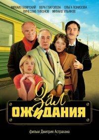 Зал ожидания (1998)