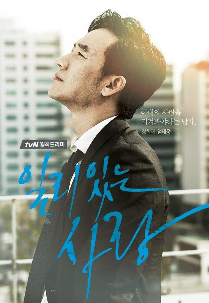 888204 - Правильная любовь ✦ 2014 ✦ Корея Южная