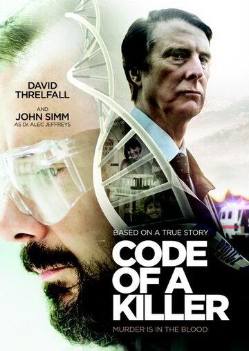 Код убийцы / Code of a Killer