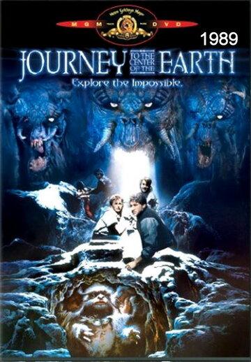 Путешествие к центру Земли (1988)