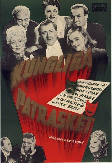 Королевская чернь (1945)