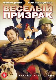 Веселый призрак (2010)
