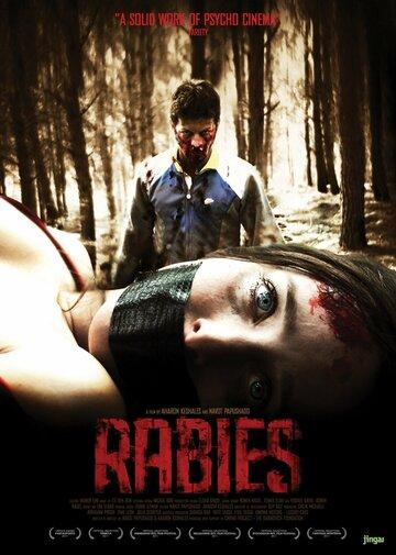 Бешеные (2010) — отзывы и рейтинг фильма