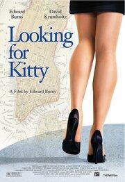 Смотреть онлайн В поисках Китти