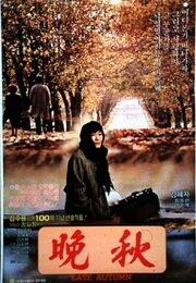 Man chu (1982)