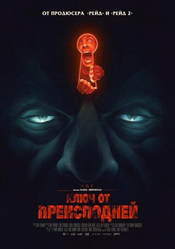 Ключ от преисподней (2015) полный фильм