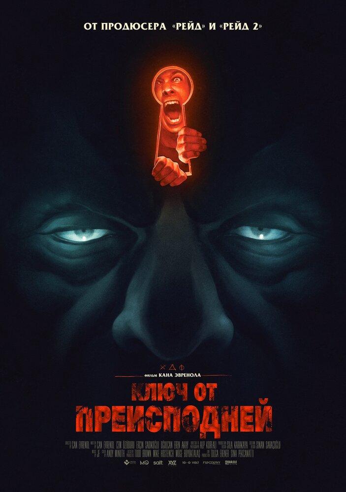 Отзывы к фильму — Ключ от преисподней (2016)