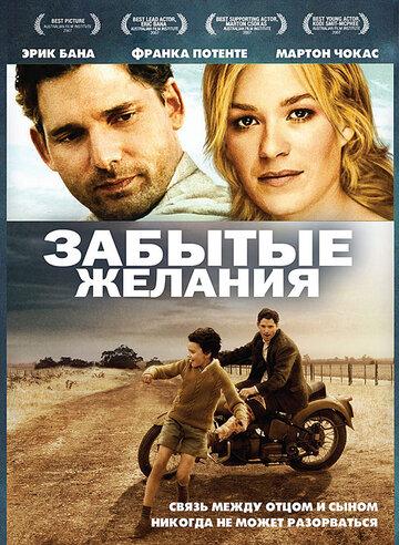 Забытые желания (2007)