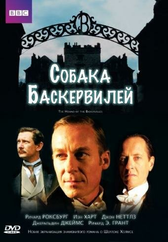 Собака Баскервилей (2002)