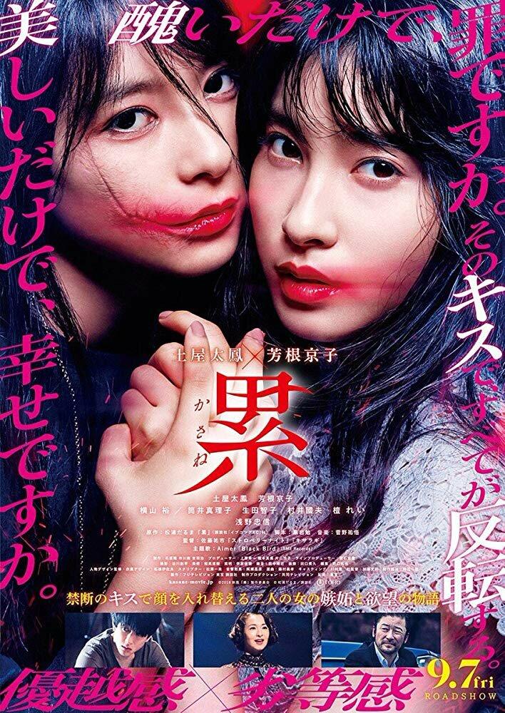 Фильмы Касанэ смотреть онлайн
