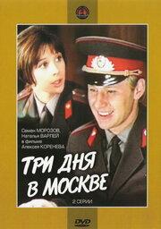 Три дня в Москве (1974)