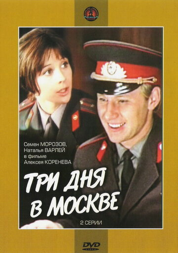Фильм Три дня в Москве (ТВ)