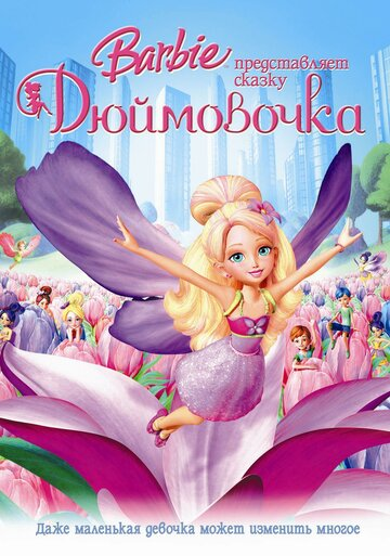 Барби представляет сказку «Дюймовочка» 2009