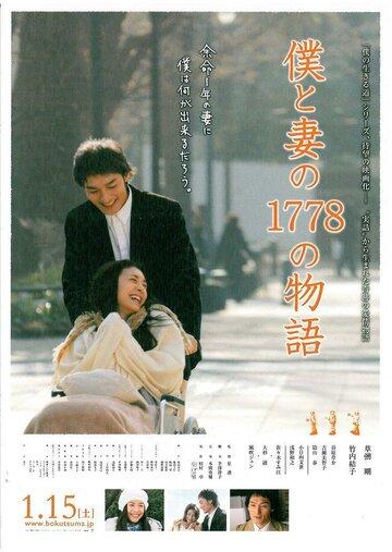 1778 историй обо мне и моей жене 2011 | МоеКино