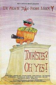 Туристы, о да!