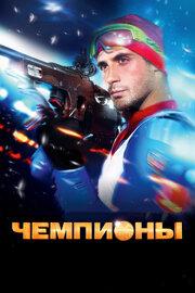 Смотреть Чемпионы (2014) в HD качестве 720p