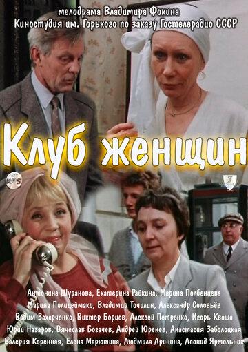Клуб женщин (1987)