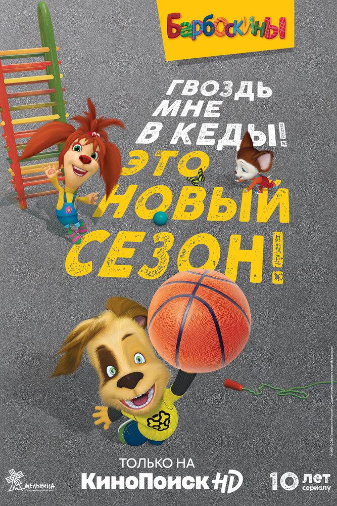 Сериал Барбоскины