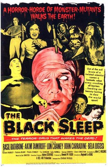 Черное бездействие (1956)