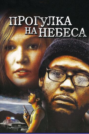 Фильм Прогулка на небеса