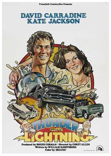 Гром и молния (1977)