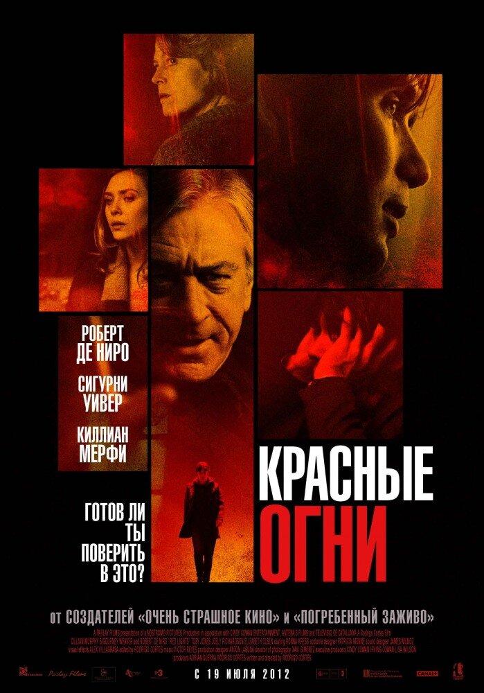 Красные огни (2012) - смотреть онлайн