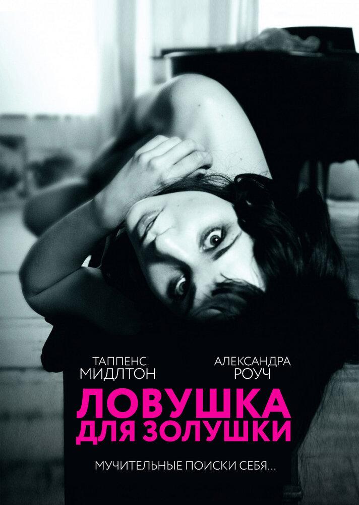 Ловушка для Золушки (2013) - смотреть онлайн HD