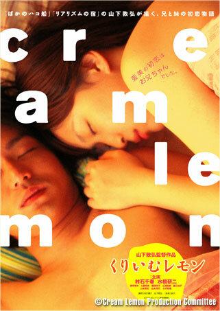Лимон со сливками (2004)