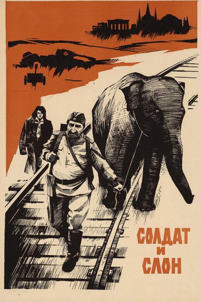 Фильмы Солдат и слон смотреть онлайн