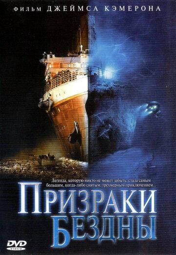 Призраки бездны: Титаник (Ghosts of the Abyss)