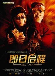 Chi ri qi cheng (2008)
