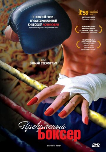 Скачать дораму Прекрасный боксер Beautiful Boxer