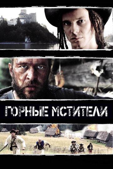 Горные мстители (2009) полный фильм онлайн