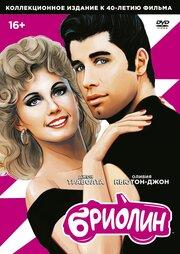 Бриолин (1978)