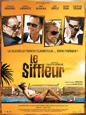 Свистун (Le siffleur)