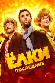 Елки Последние (2018) смотреть онлайн фильм в хорошем качестве 1080p