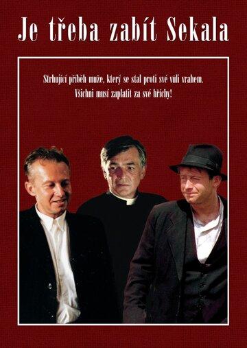 Нужно убить Секала (1998)