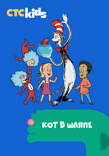 Кот в шляпе (The Cat in the Hat Knows a Lot About That!)