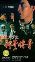 Магнат казино фильм 1992 арго казино отзывы