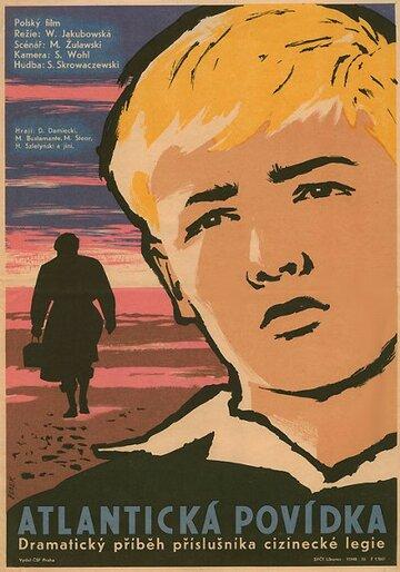 Атлантическая повесть (1954)