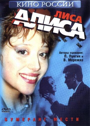 Дарья Волга И Ольга Сидорова В Бане – Лиса Алиса (2001)