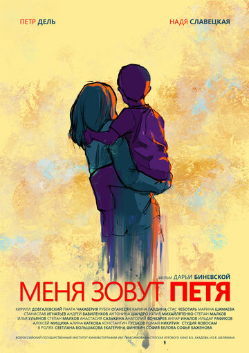 Постер Меня зовут Петя 2019