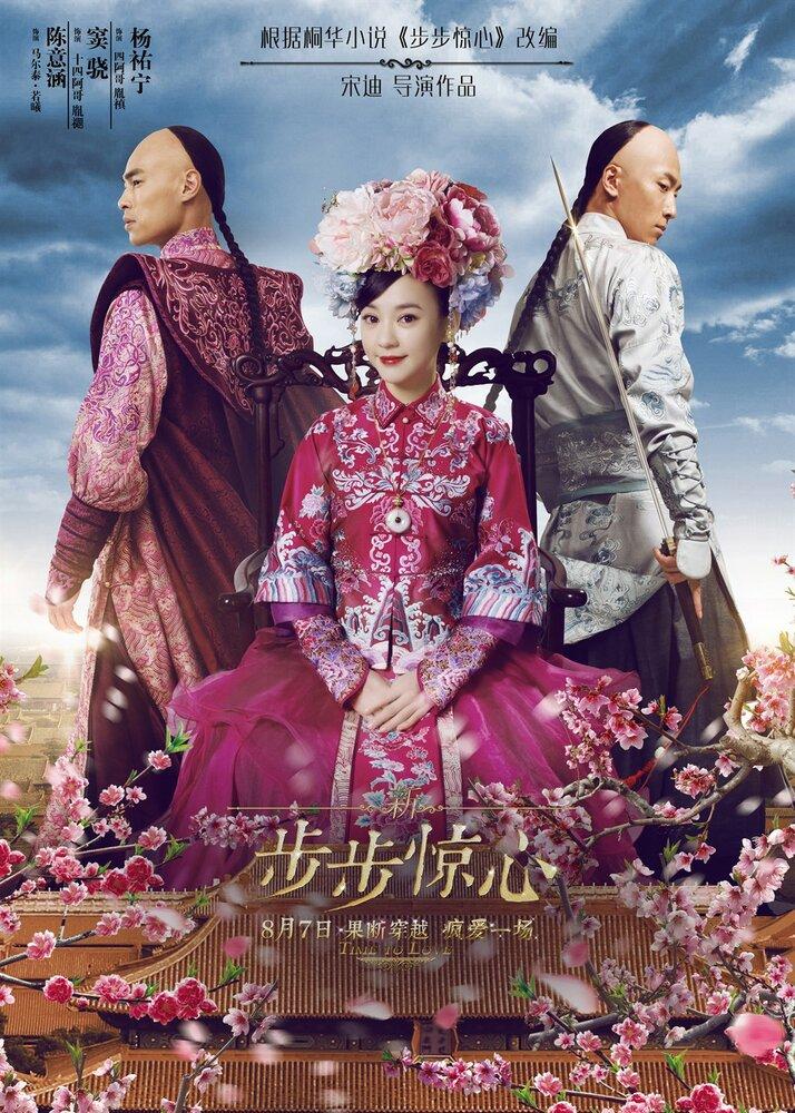 925931 - Поразительное на каждом шагу: Эпоха любви ✸ 2015 ✸ Китай