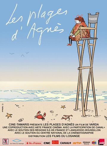 Побережья Аньес (2008) полный фильм онлайн