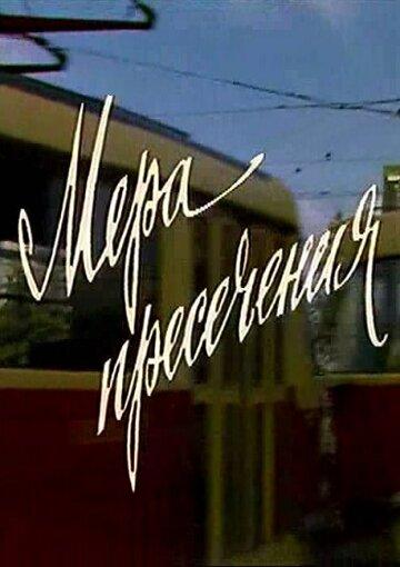 Мера пресечения (1983) полный фильм онлайн