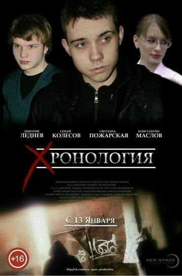 Кино Древние