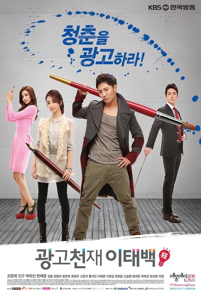 732733 - Гений рекламы Ли Тхэ-бэк ✦ 2013 ✦ Корея Южная