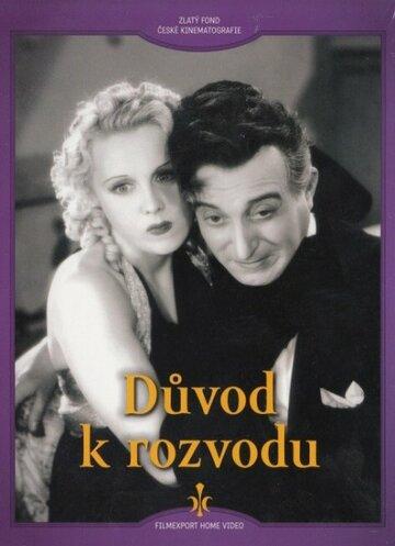 Причина к разводу (1937)