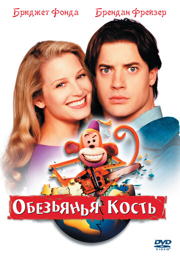 Кино Орган моего сердца