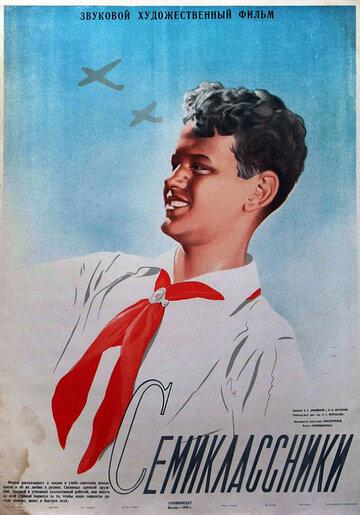 Семиклассники (1938) полный фильм